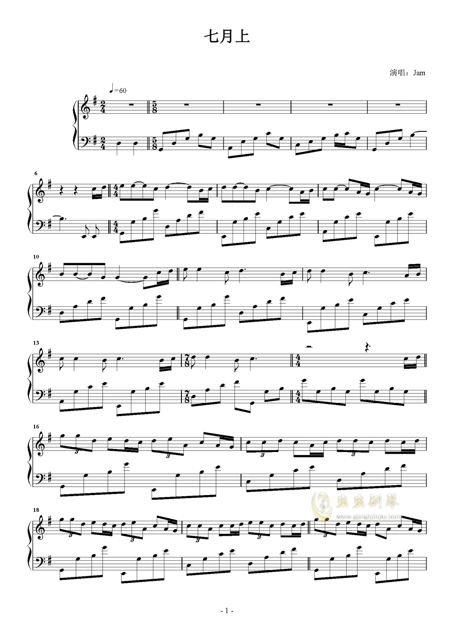 七月上钢琴谱 第1页