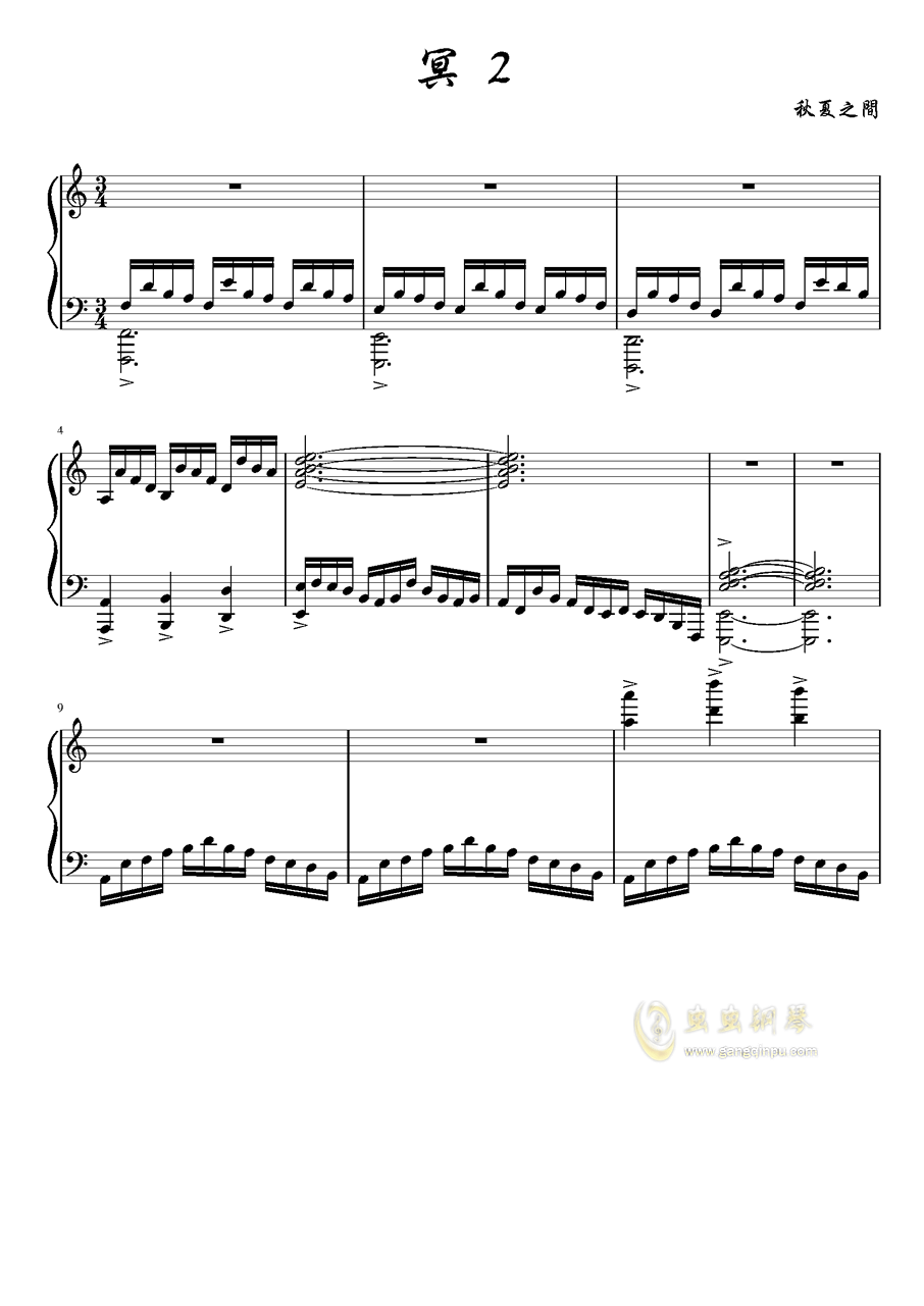 冥2钢琴谱 第1页
