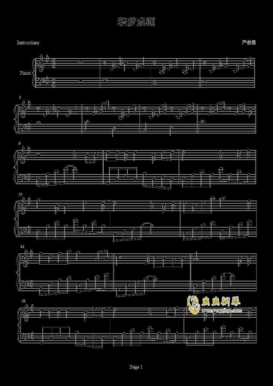 积梦成渊钢琴谱 第1页