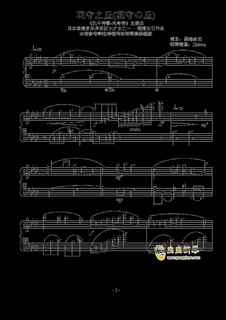 花守之丘钢琴谱 第1页