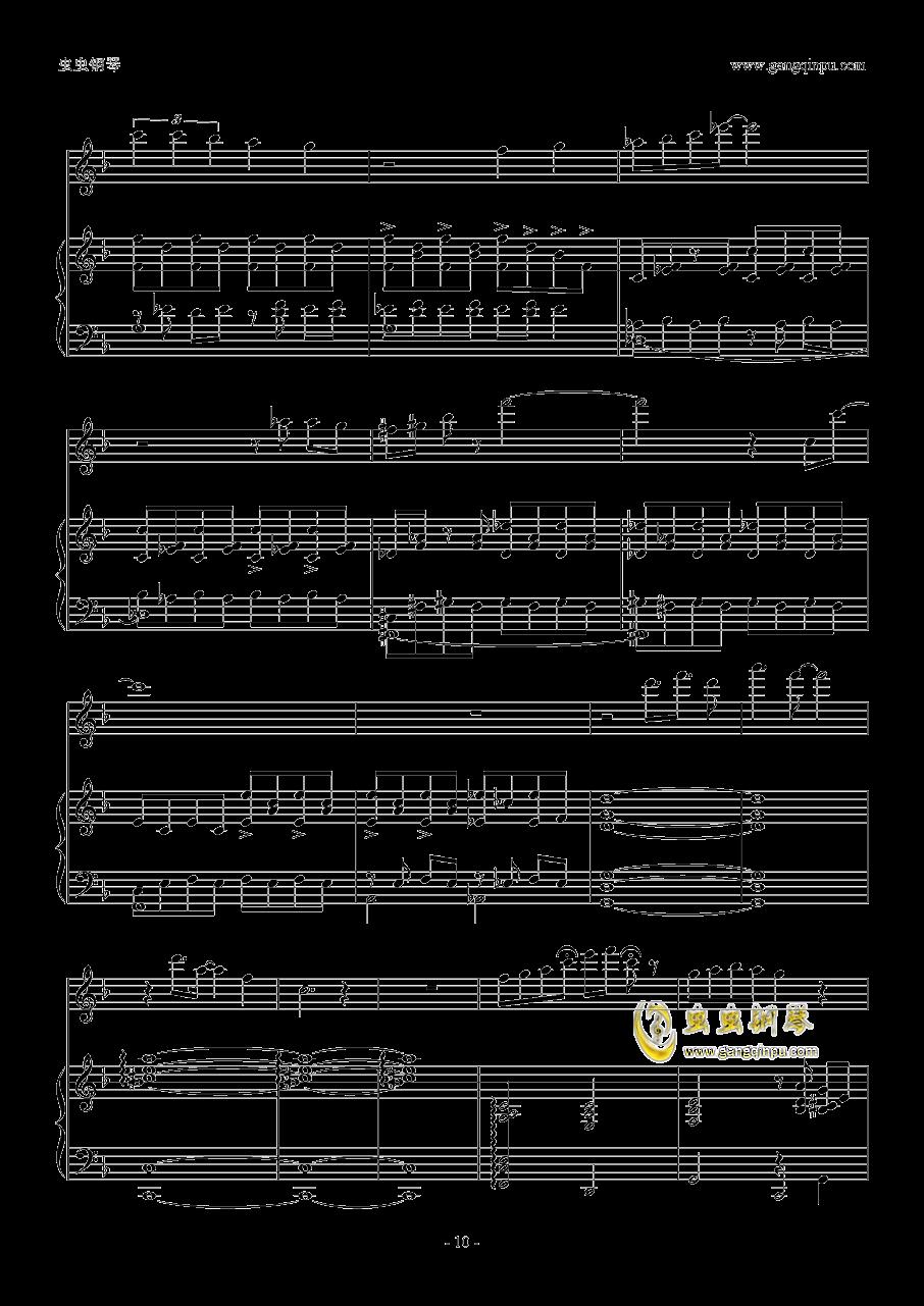 不只有缘钢琴谱 第10页