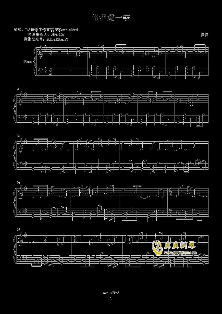 世界第一等钢琴谱 第1页