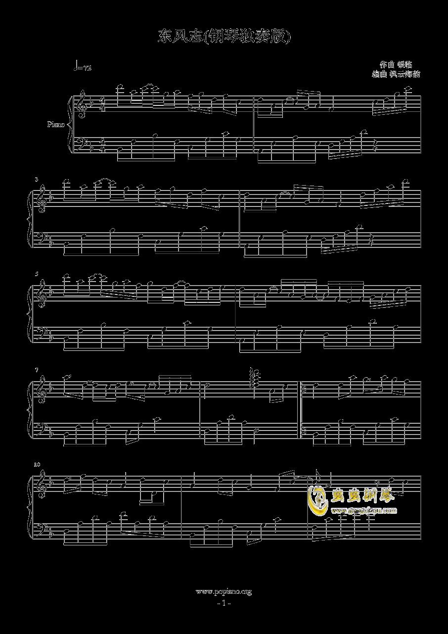 东风志钢琴谱 第1页