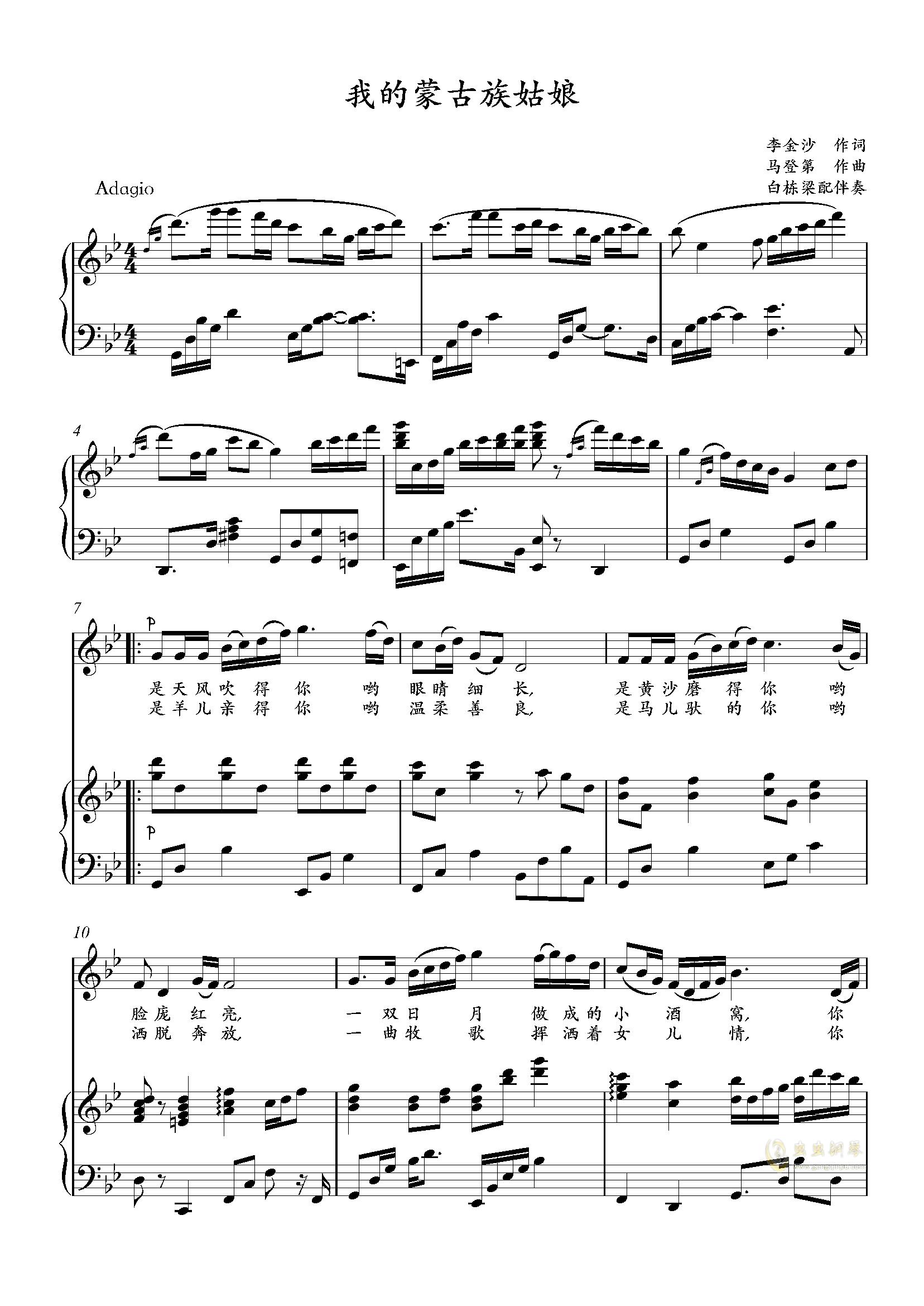 >> 华语男歌手 >> 张全 >>歌曲《我的蒙古族姑娘》钢琴伴奏谱