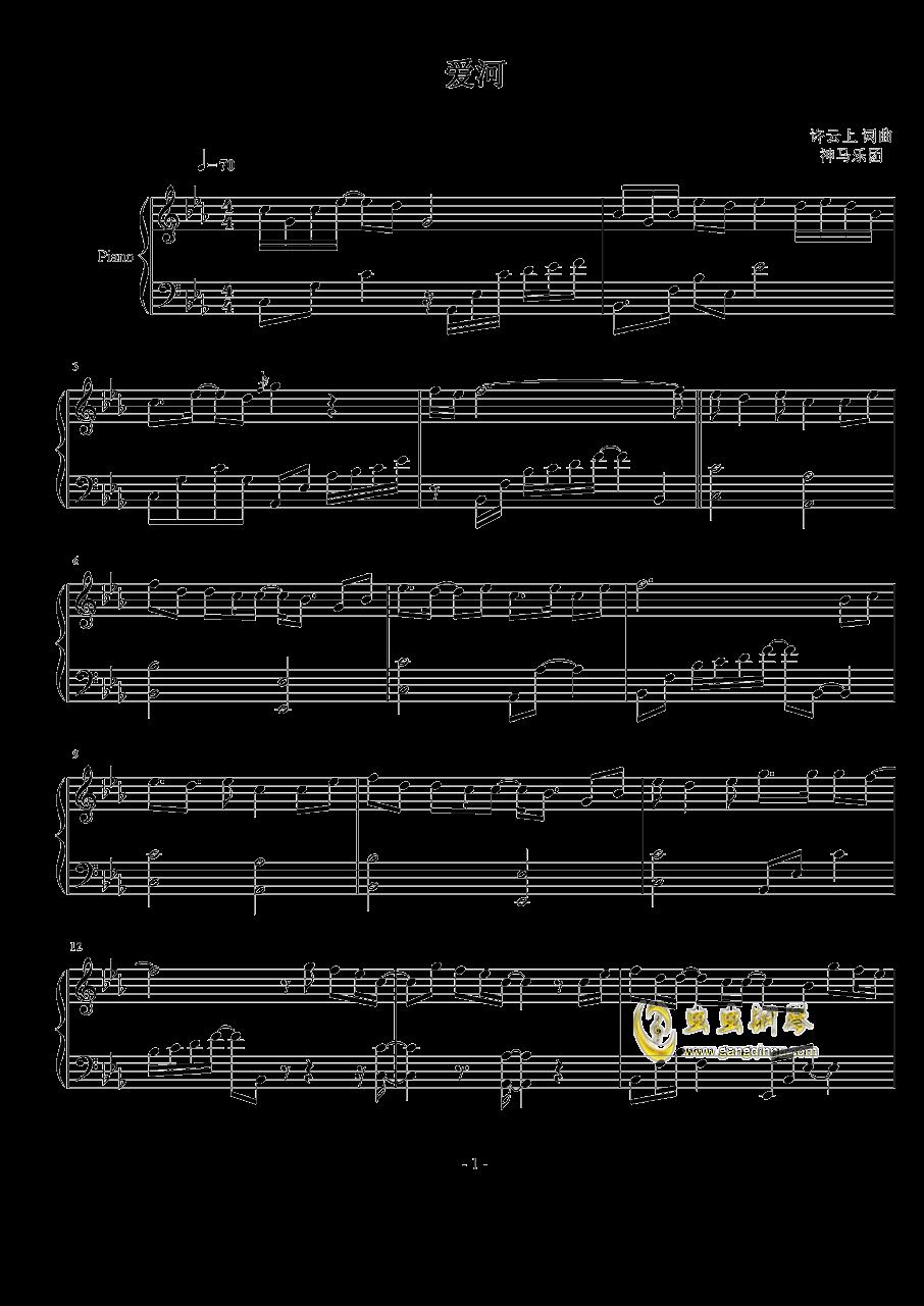 爱河钢琴谱 第1页