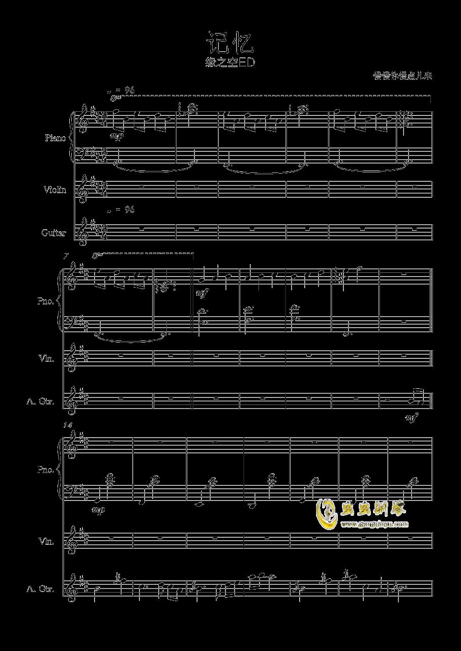 记忆钢琴谱 第1页