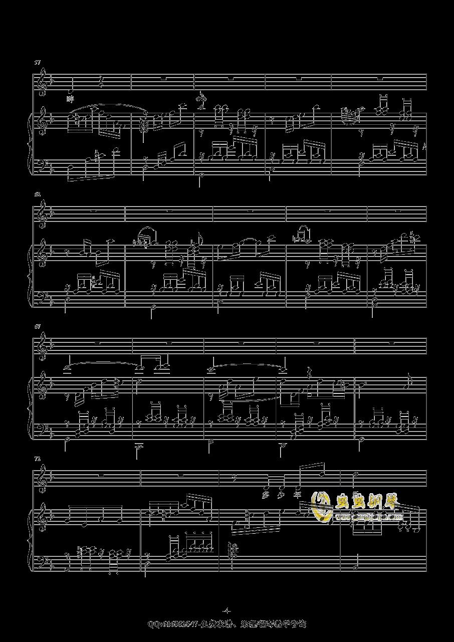 貝加爾湖畔鋼琴譜 第4頁圖片