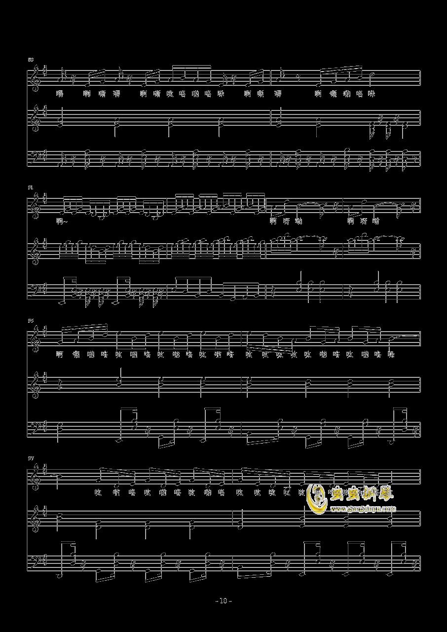 忐忑钢琴谱 第10页