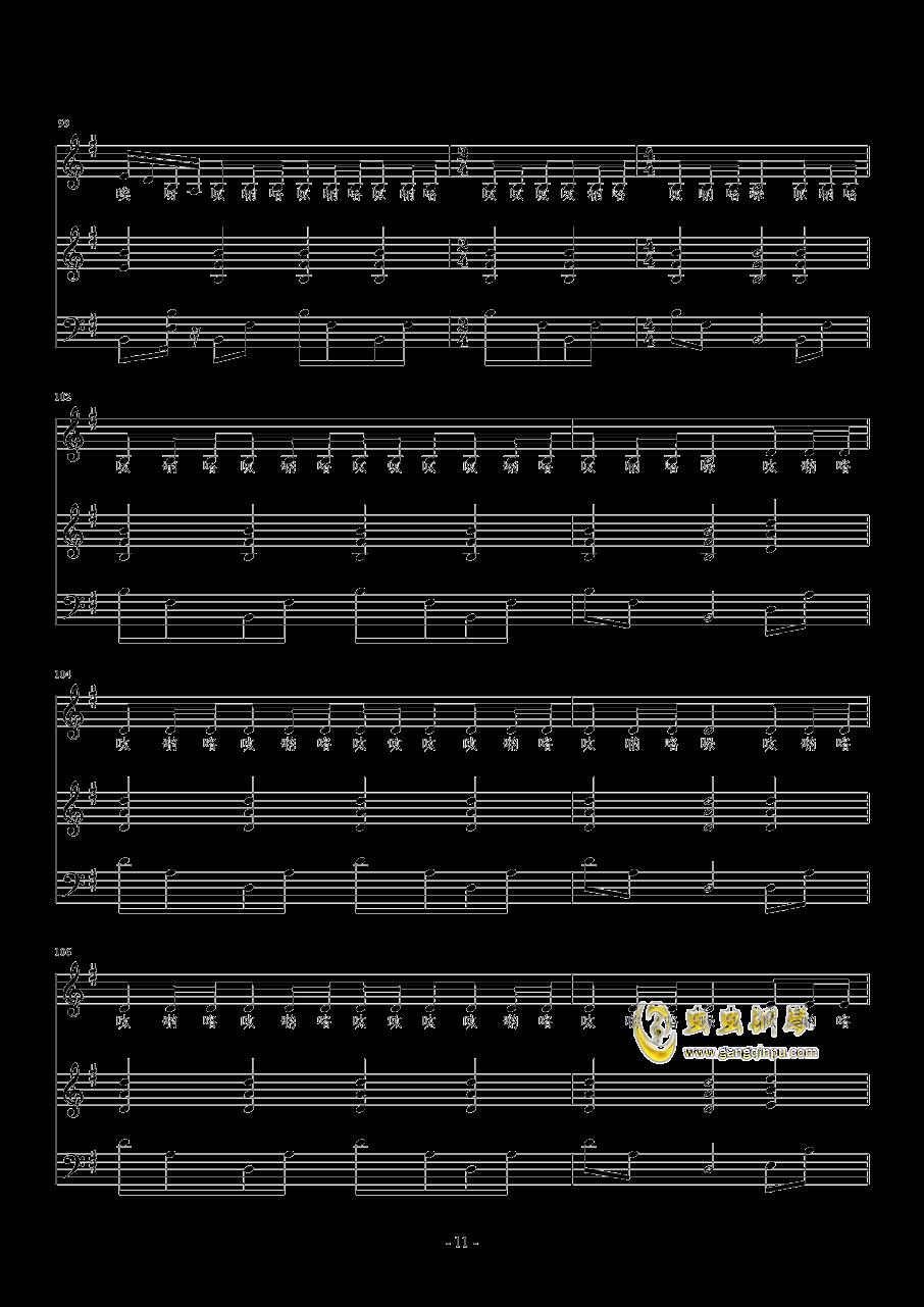 忐忑钢琴谱 第11页