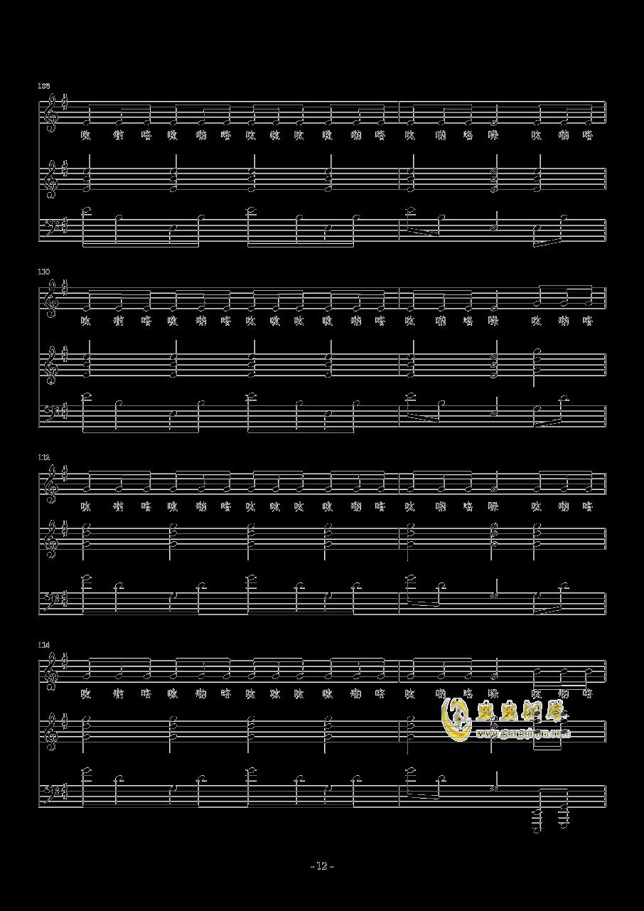 忐忑钢琴谱 第12页