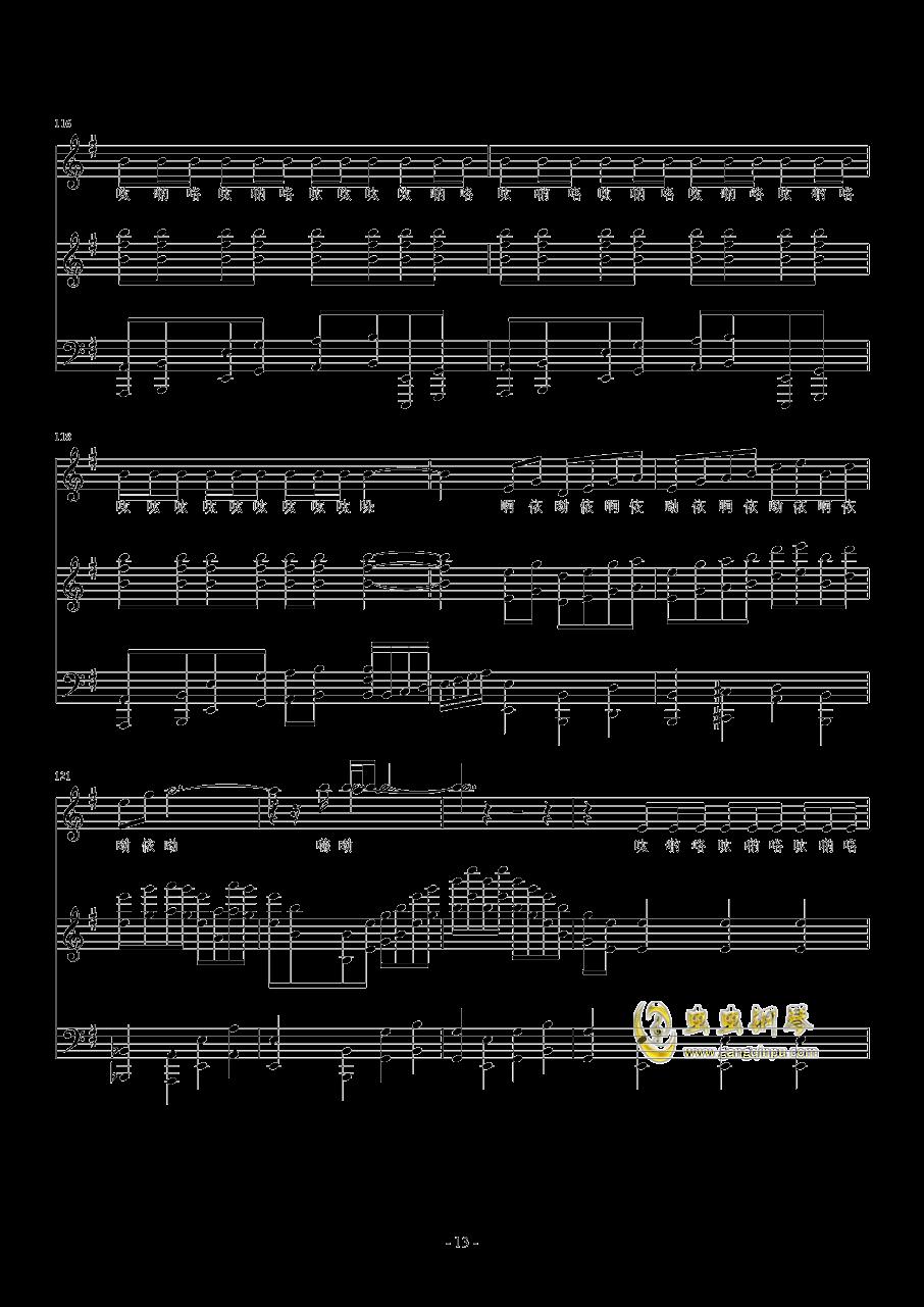 忐忑钢琴谱 第13页