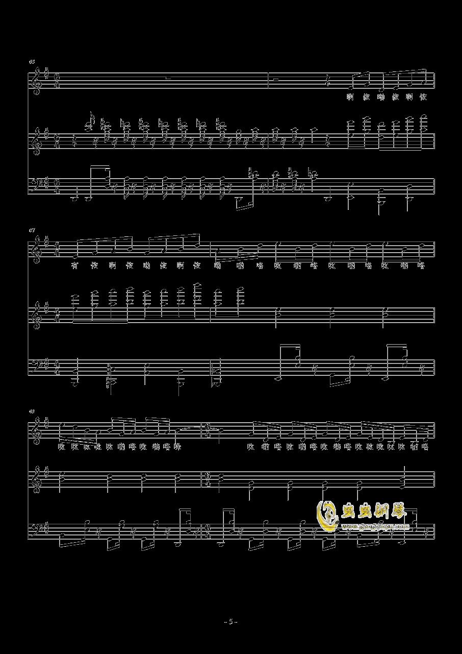 忐忑钢琴谱 第5页