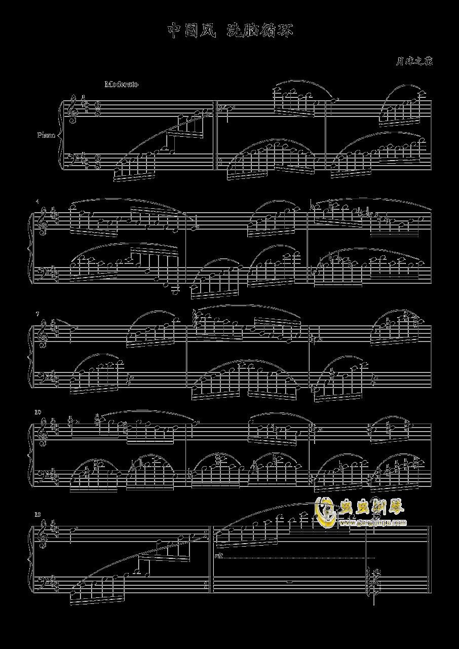 中国风 洗脑循环钢琴谱 第1页