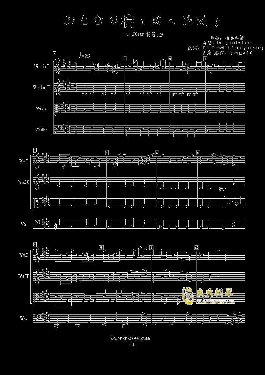 成人法则钢琴谱 第1页