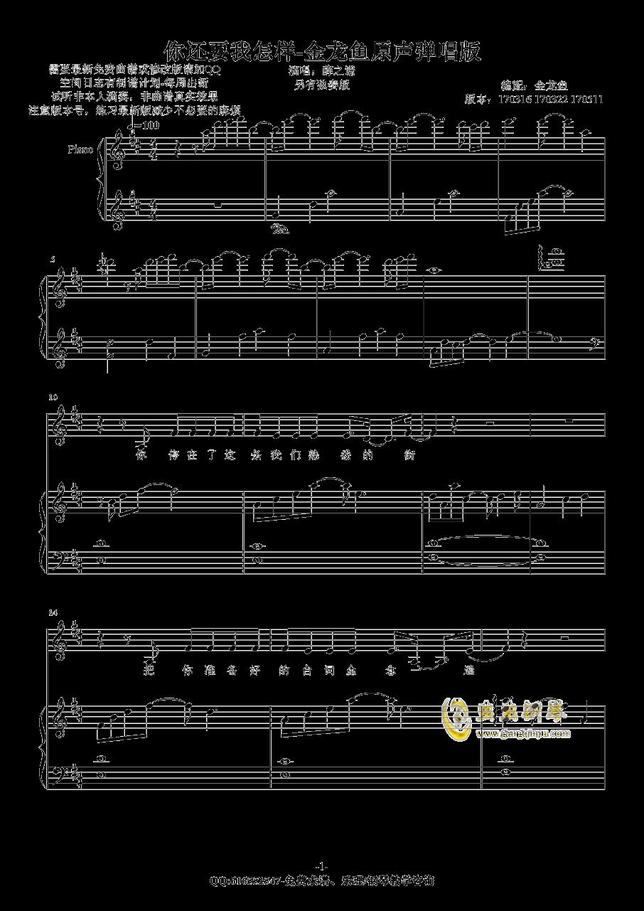 你还要我怎样钢琴谱 第1页