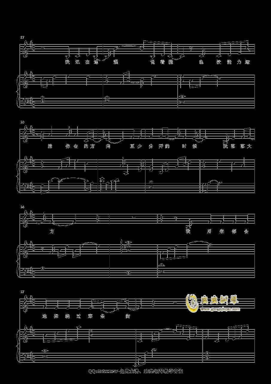 你还要我怎样钢琴谱 第2页