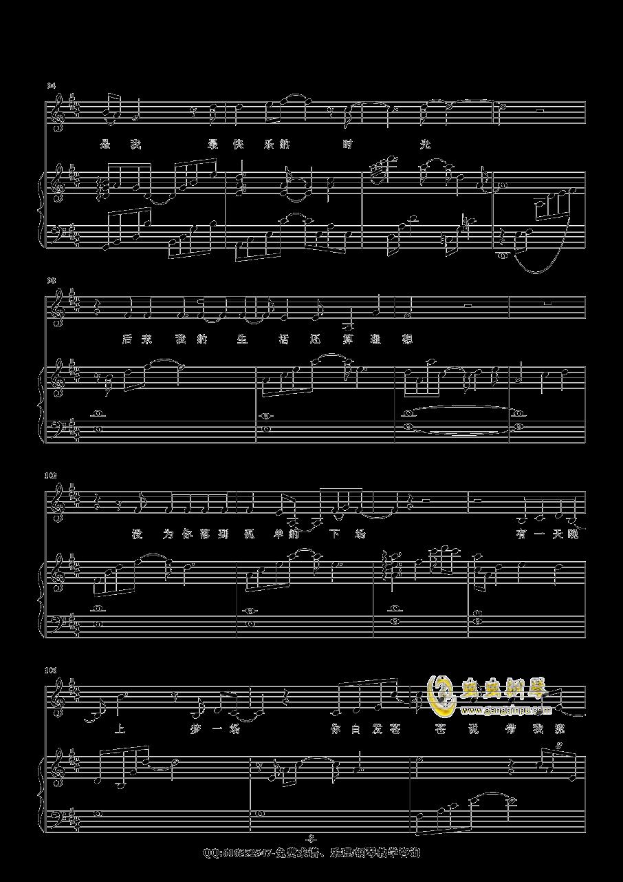 你还要我怎样钢琴谱 第8页