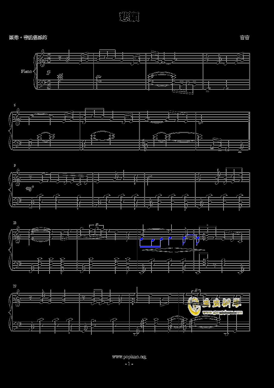 悲�钢琴谱 第1页