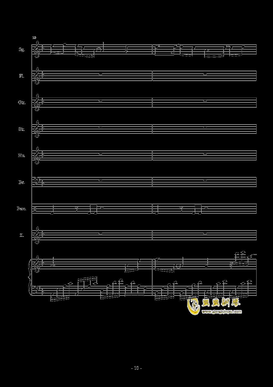 东风志钢琴谱 第10页