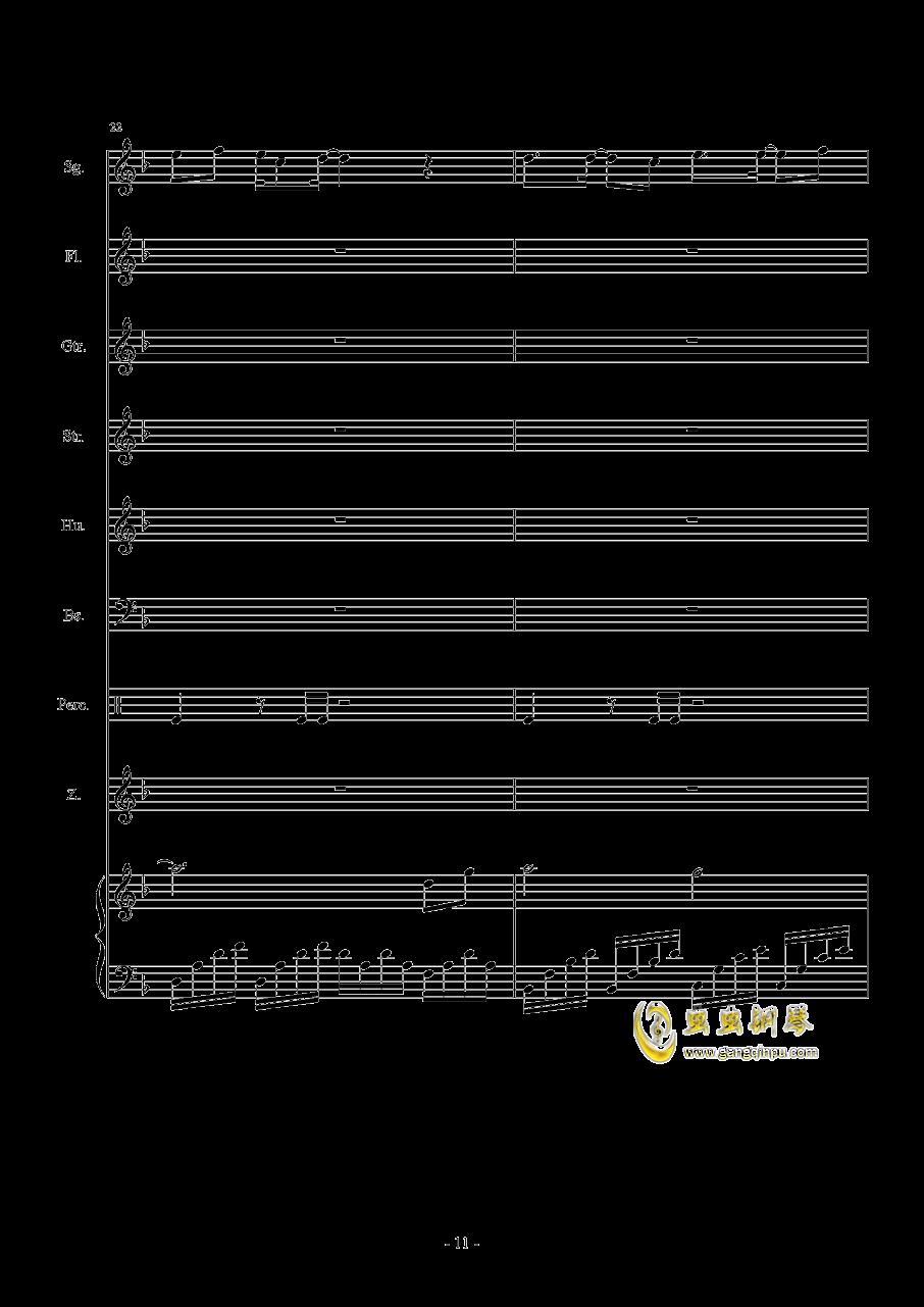 东风志钢琴谱 第11页