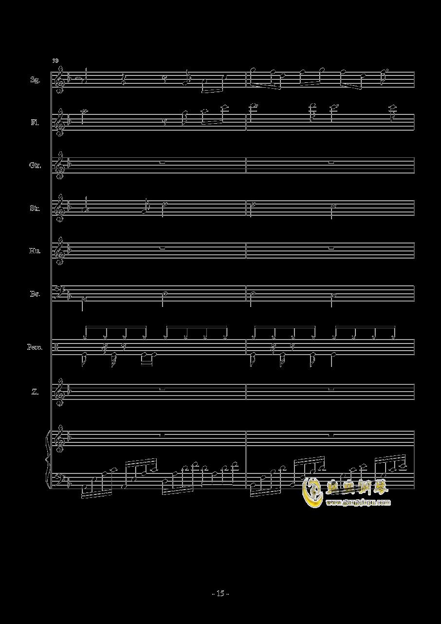 东风志钢琴谱 第15页