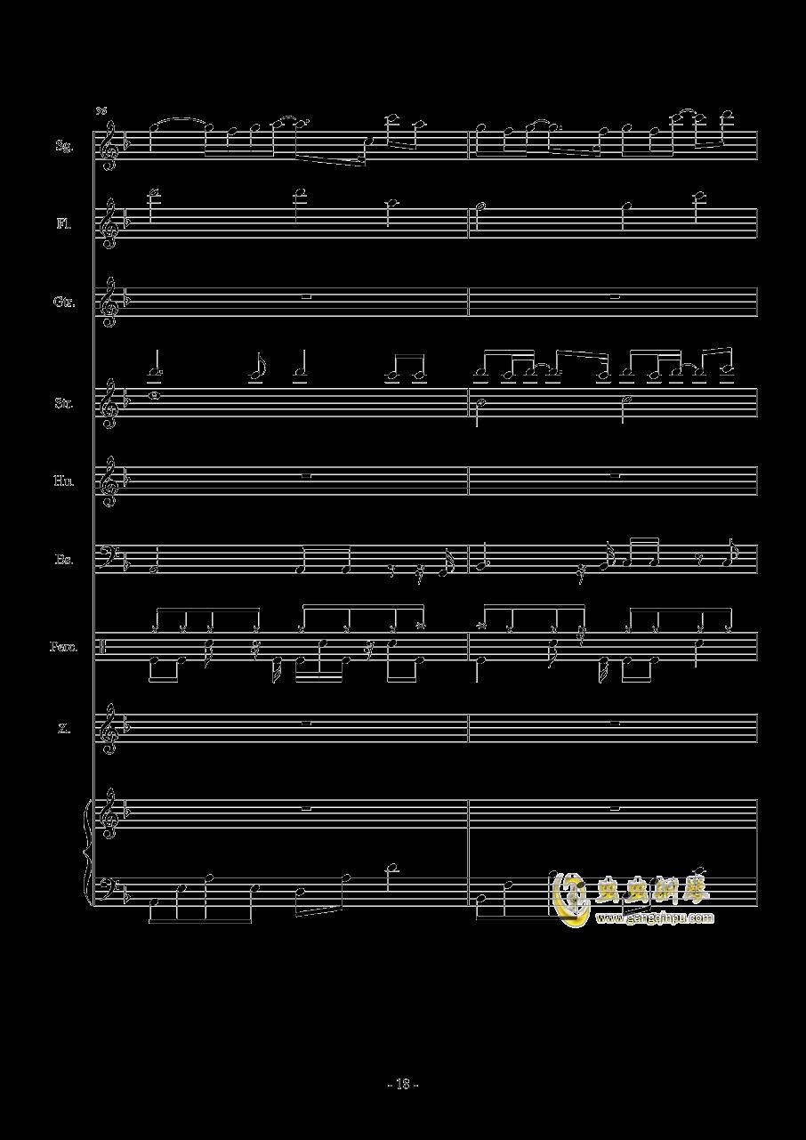 东风志钢琴谱 第18页