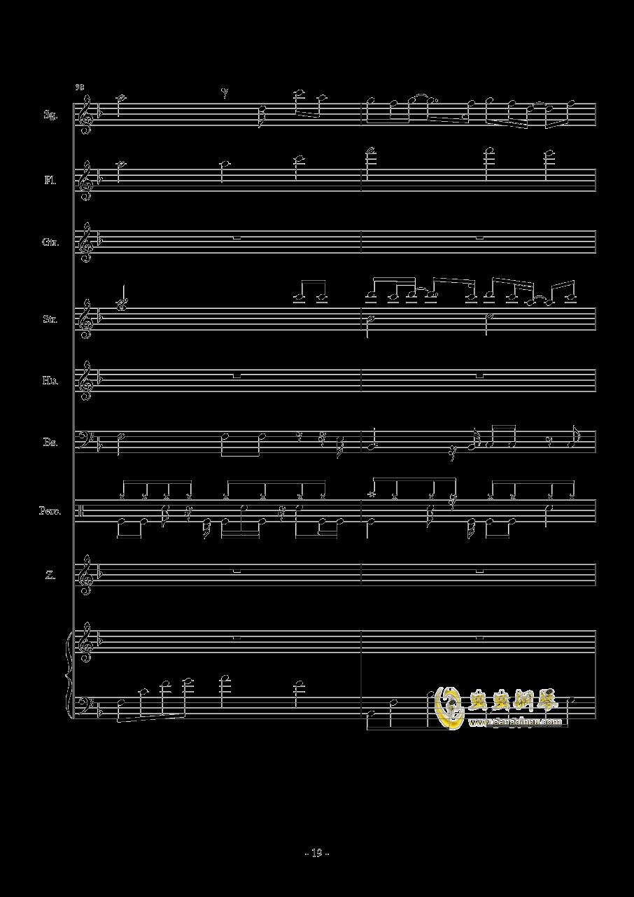 东风志钢琴谱 第19页