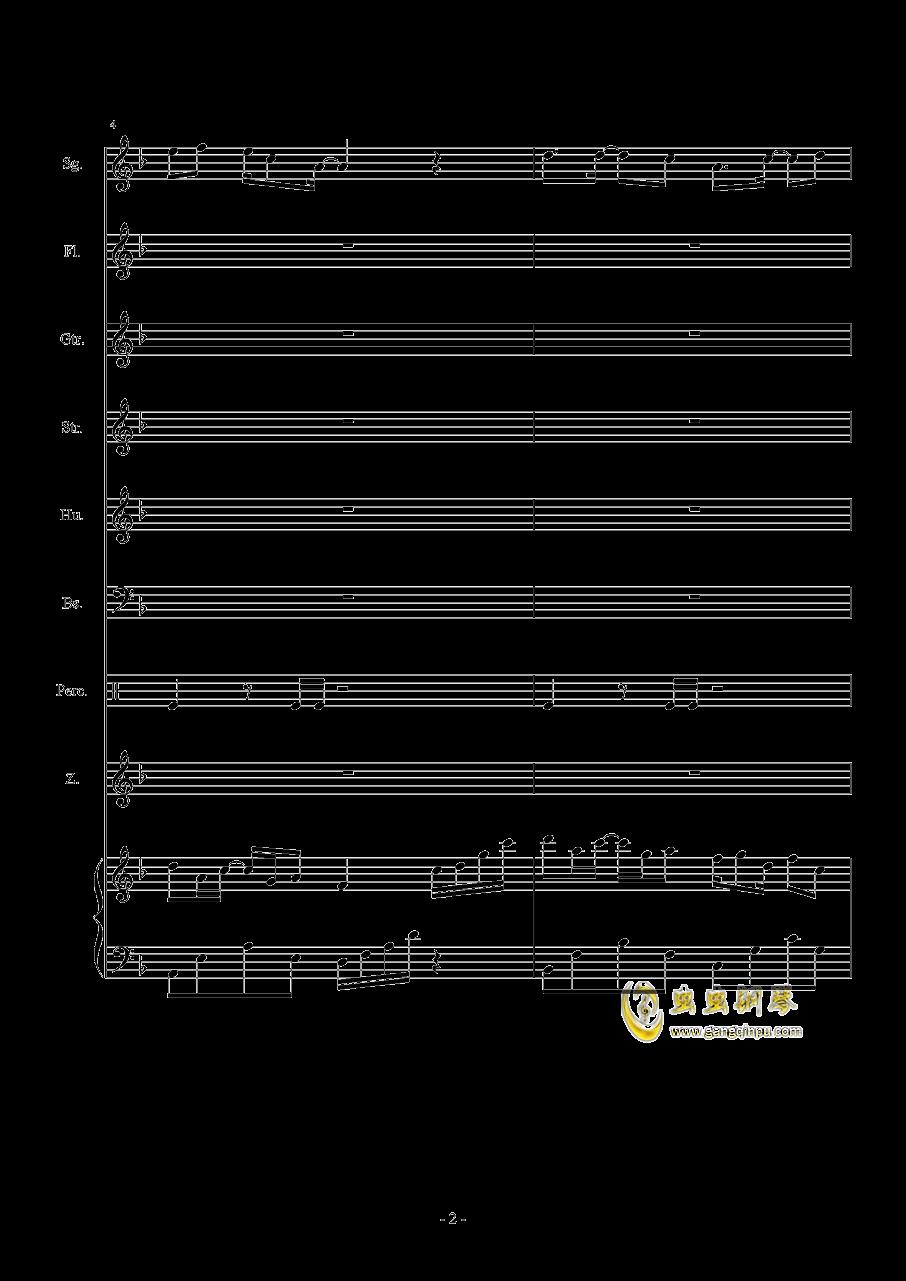 东风志钢琴谱 第2页