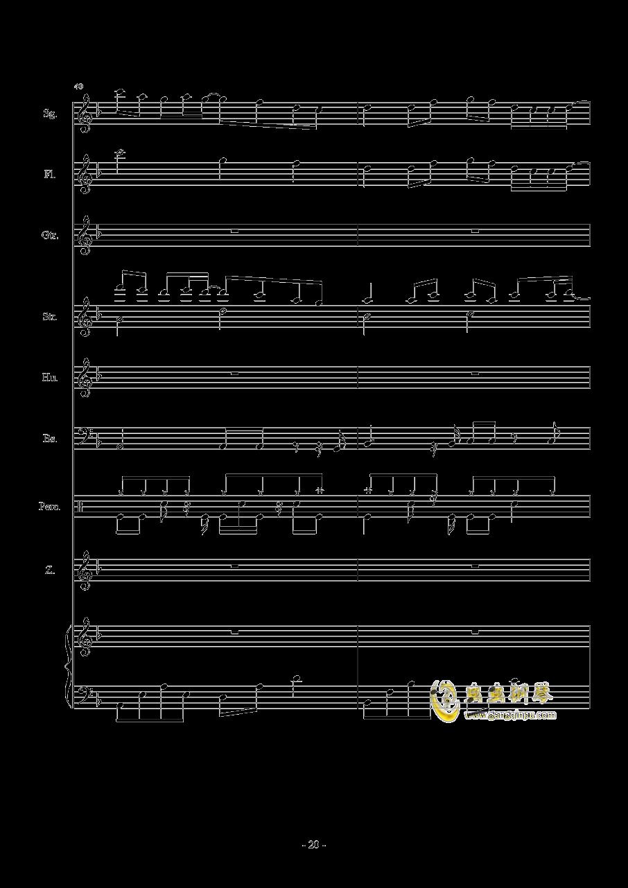 东风志钢琴谱 第20页