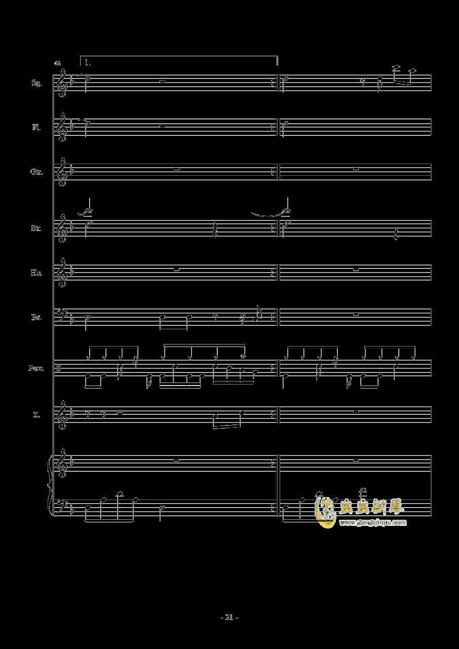 东风志钢琴谱 第21页