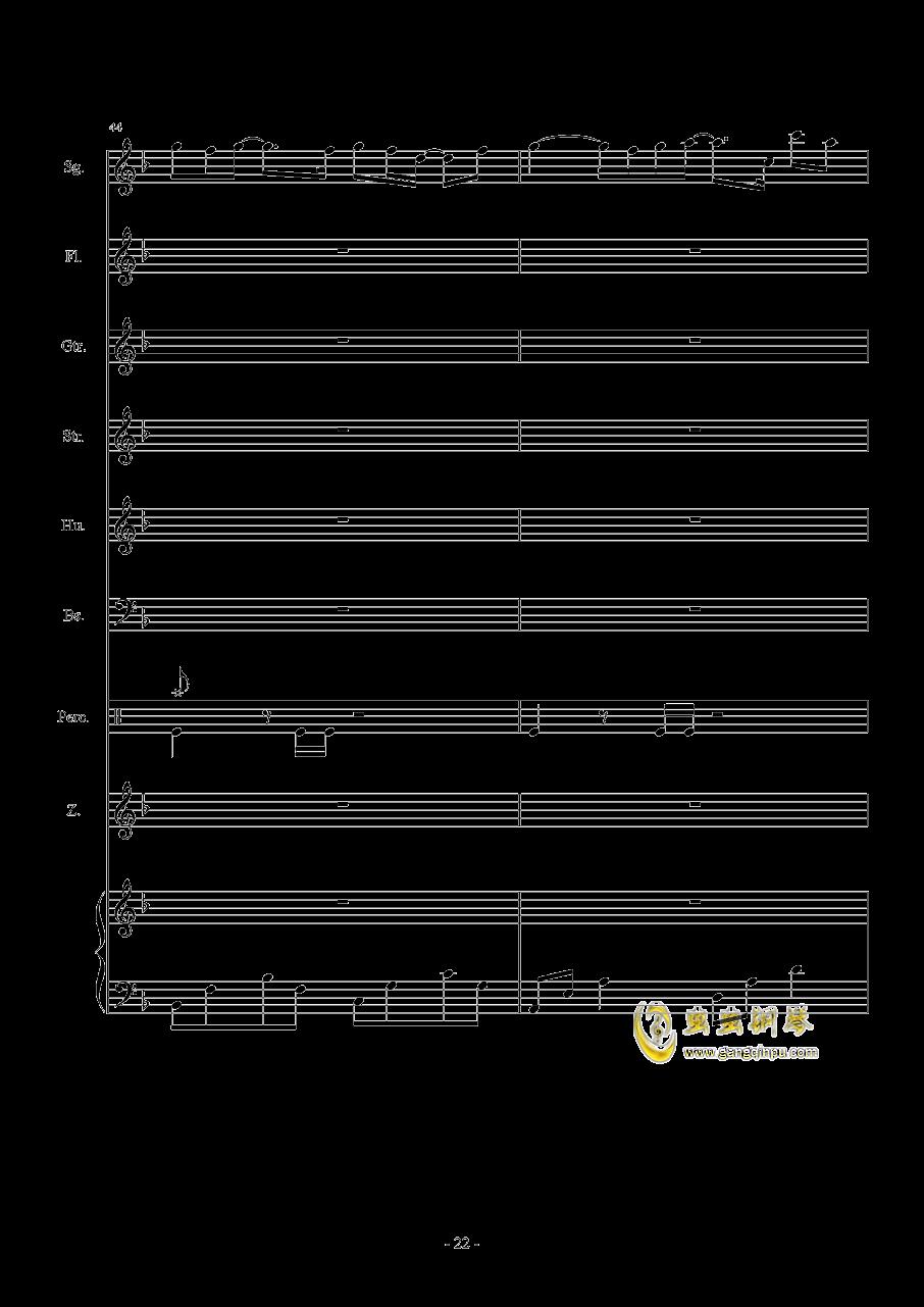 东风志钢琴谱 第22页