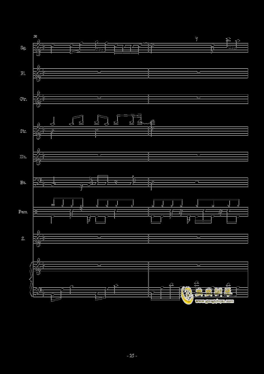 东风志钢琴谱 第25页