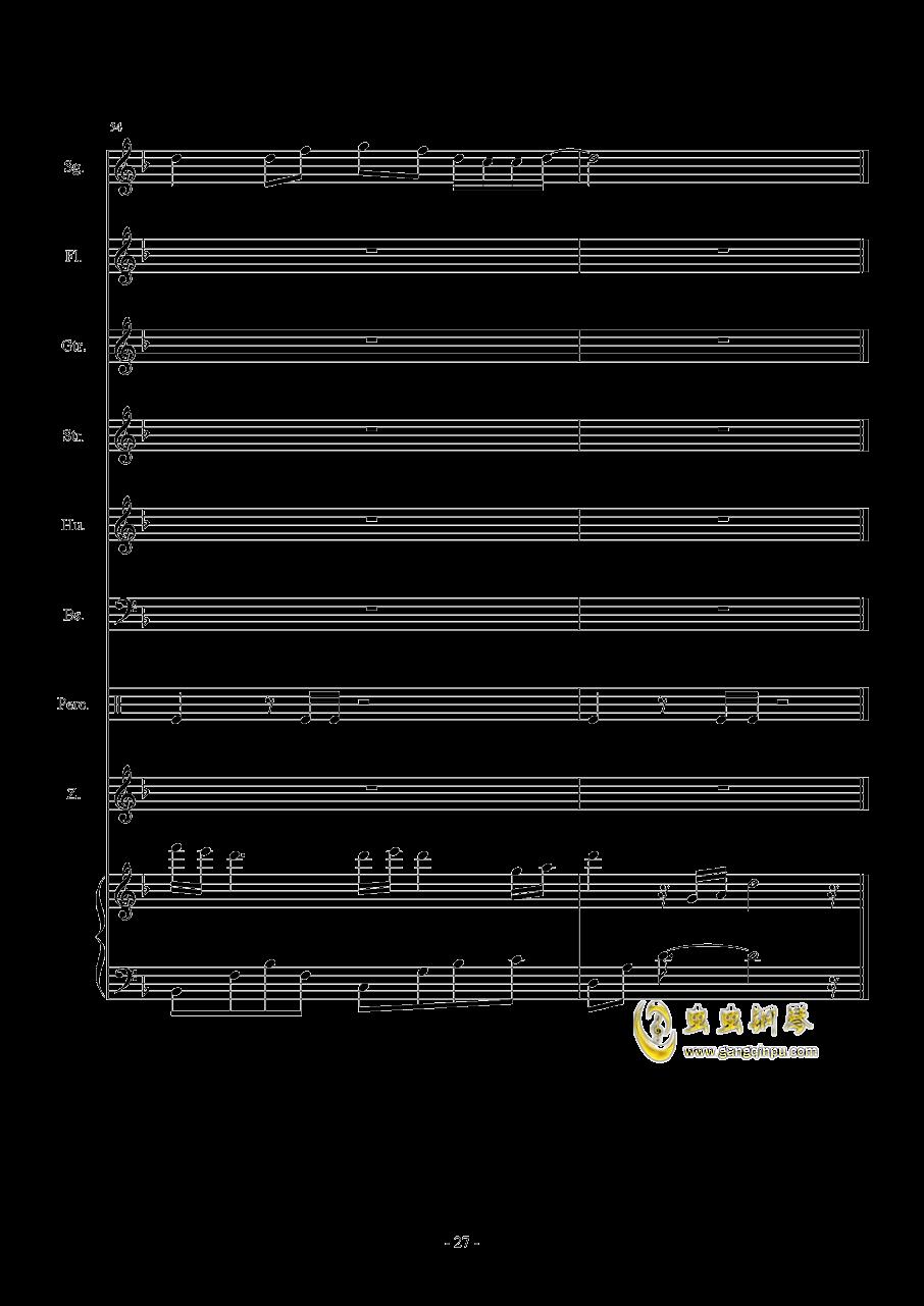 东风志钢琴谱 第27页