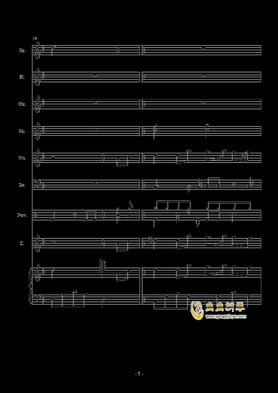 东风志钢琴谱 第5页