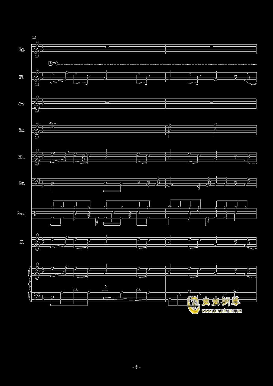 东风志钢琴谱 第8页