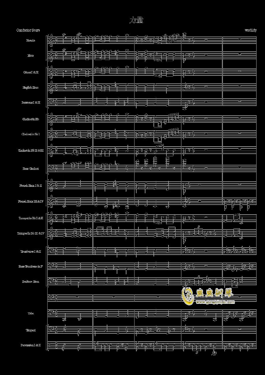 力量钢琴谱 第1页