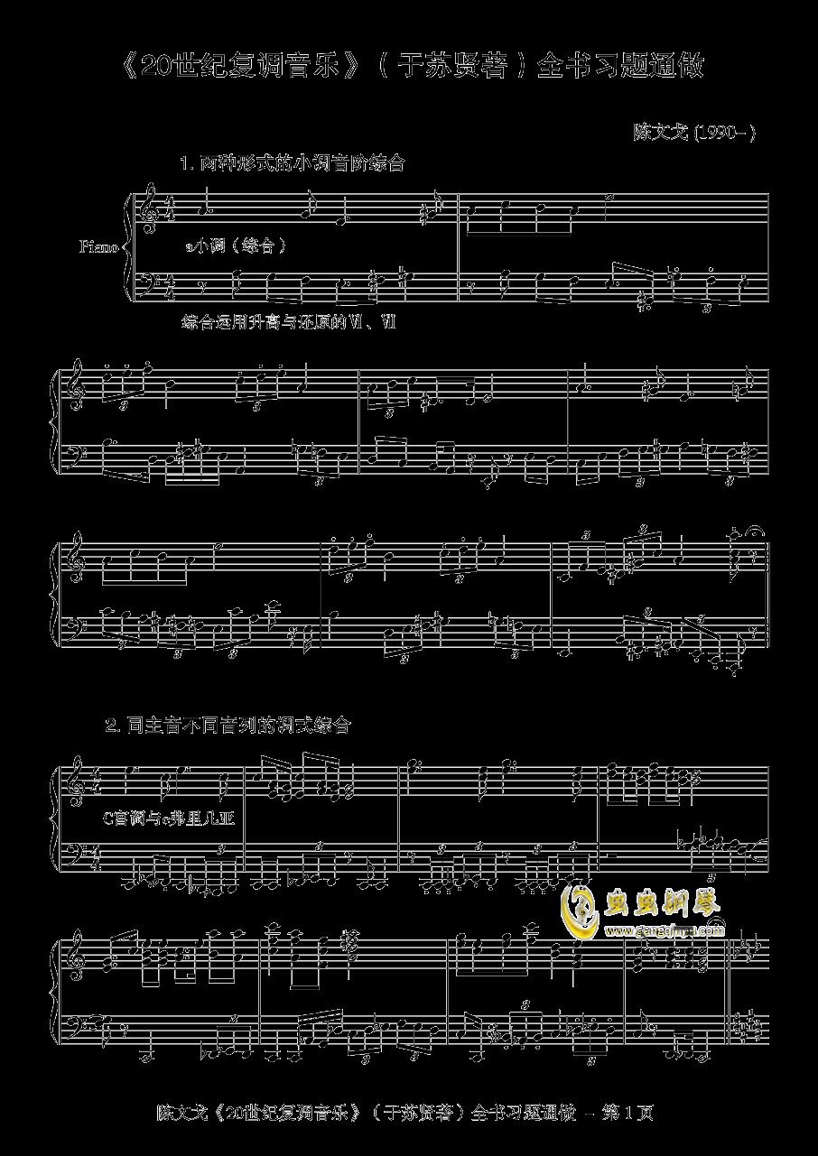 近代复调钢琴谱 第1页