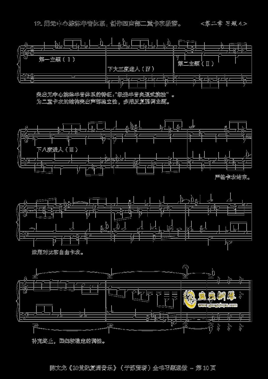 近代复调钢琴谱 第10页