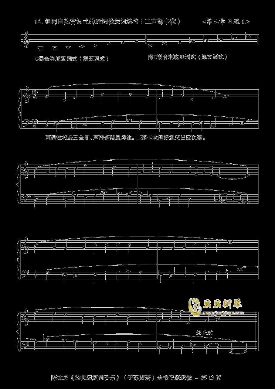 近代复调钢琴谱 第13页