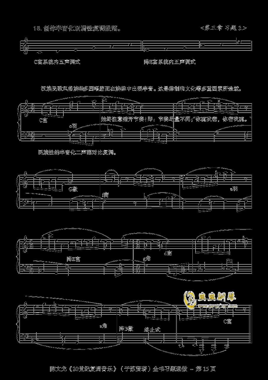 近代复调钢琴谱 第15页