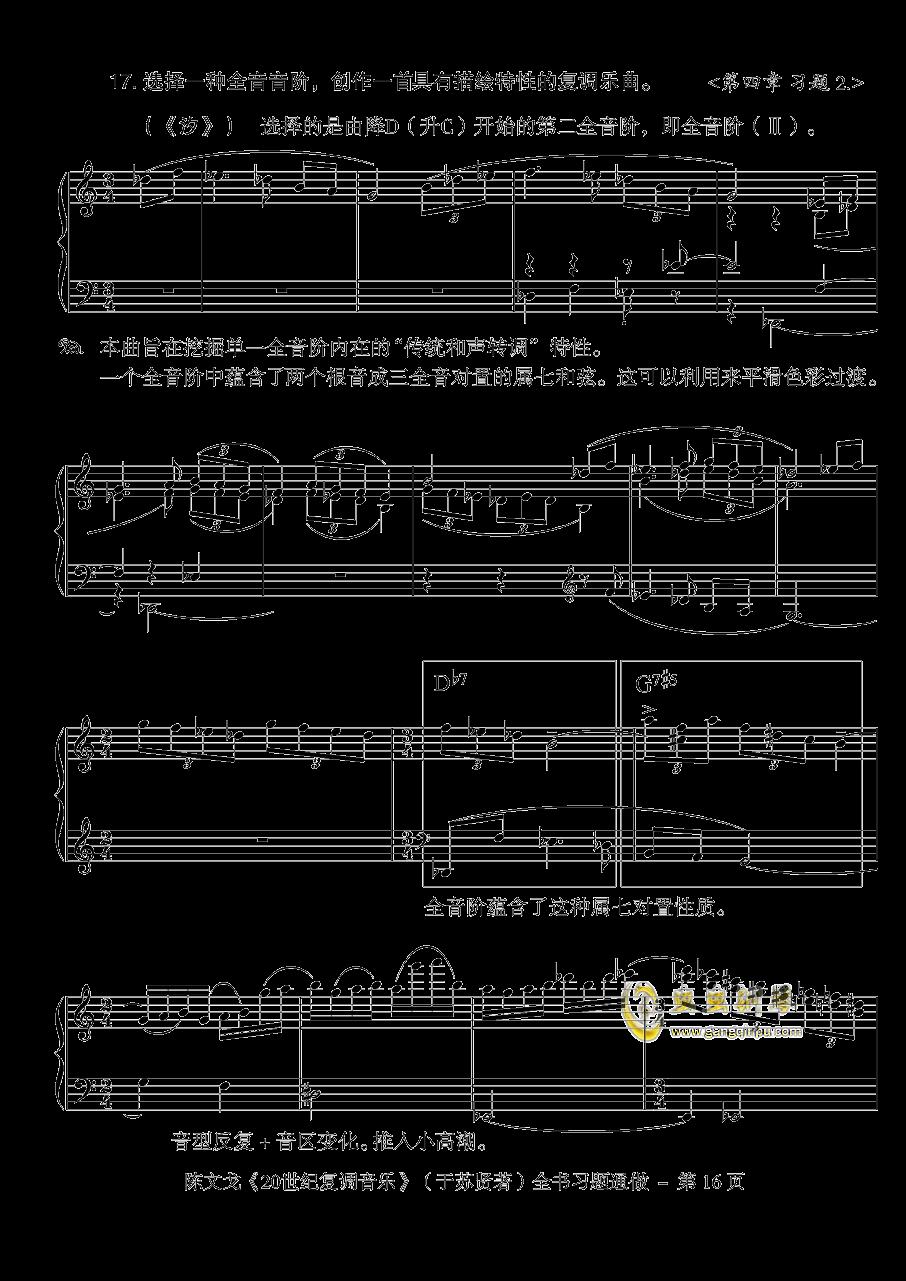 近代复调钢琴谱 第16页