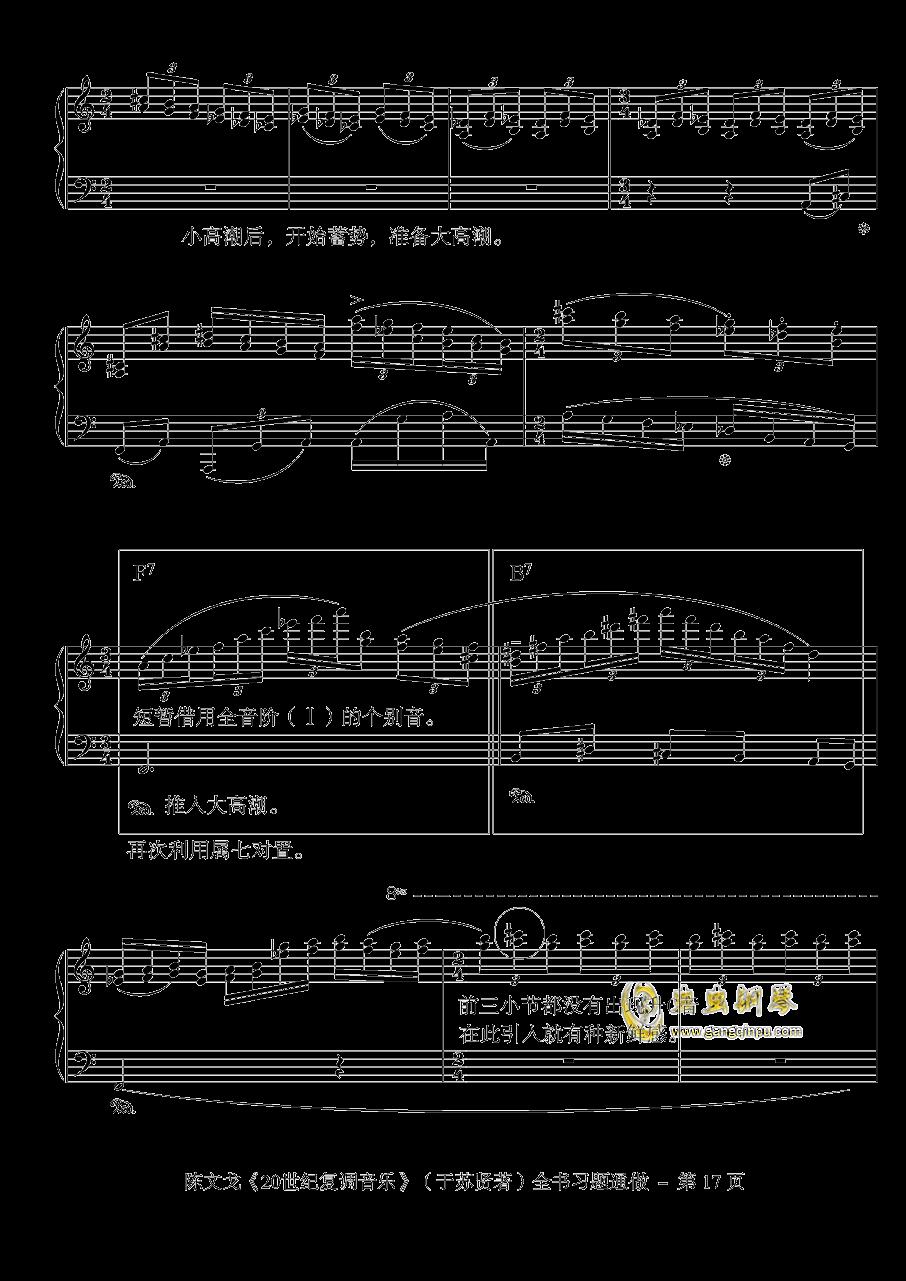 近代复调钢琴谱 第17页