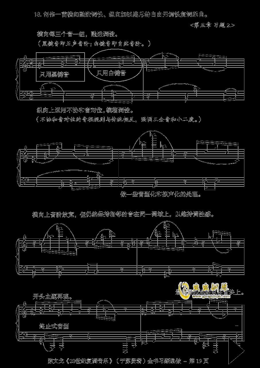 近代复调钢琴谱 第19页