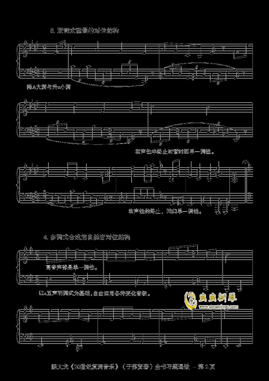 近代复调钢琴谱 第2页