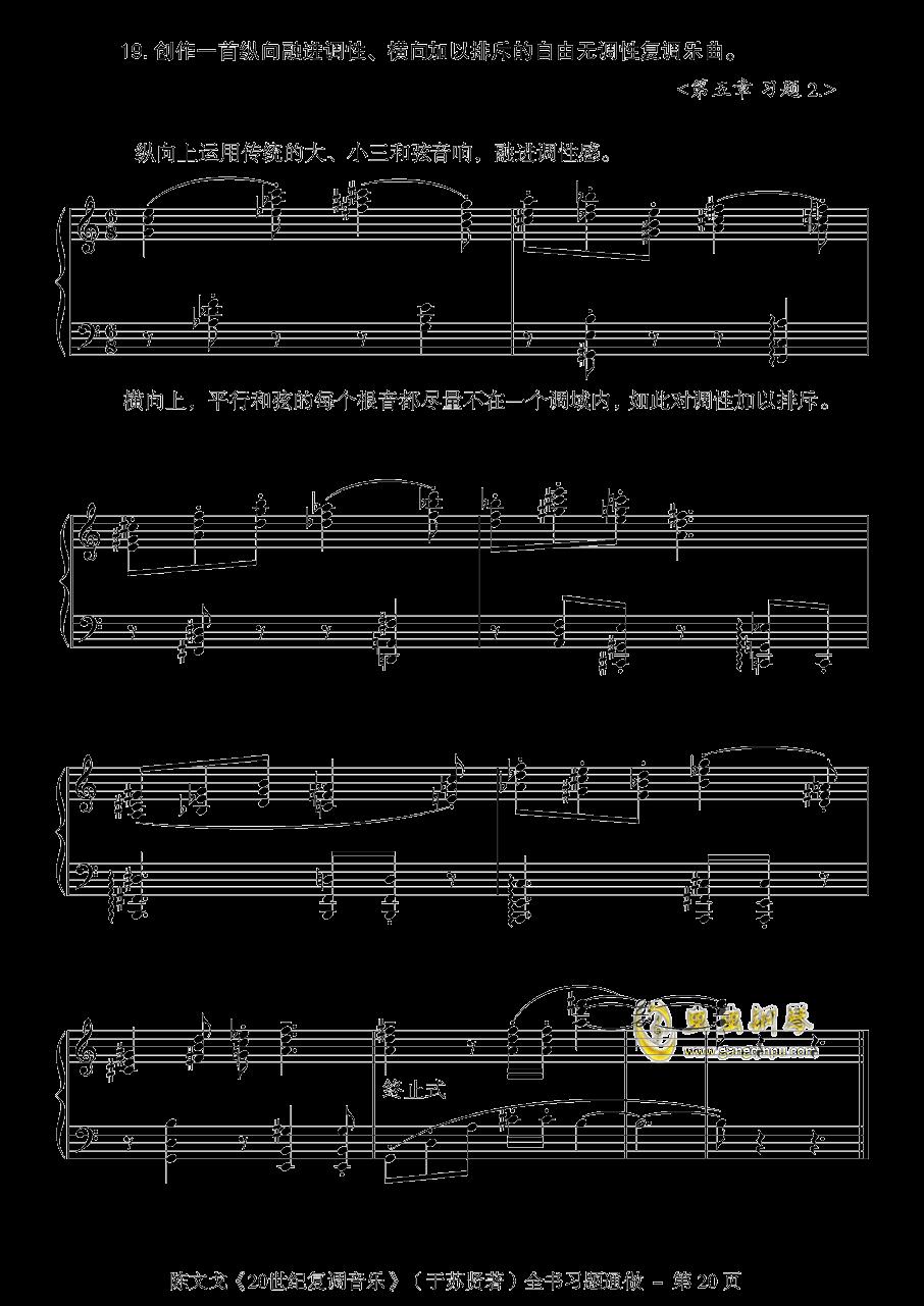 近代复调钢琴谱 第20页