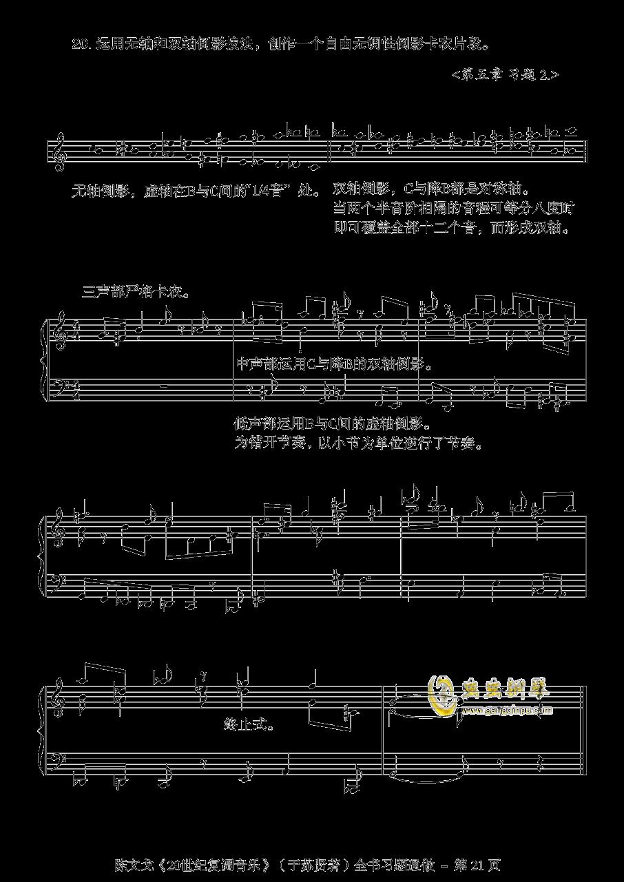 近代复调钢琴谱 第21页