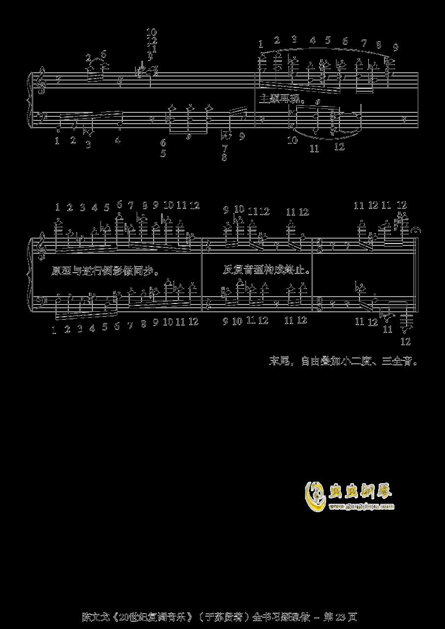 近代复调钢琴谱 第23页