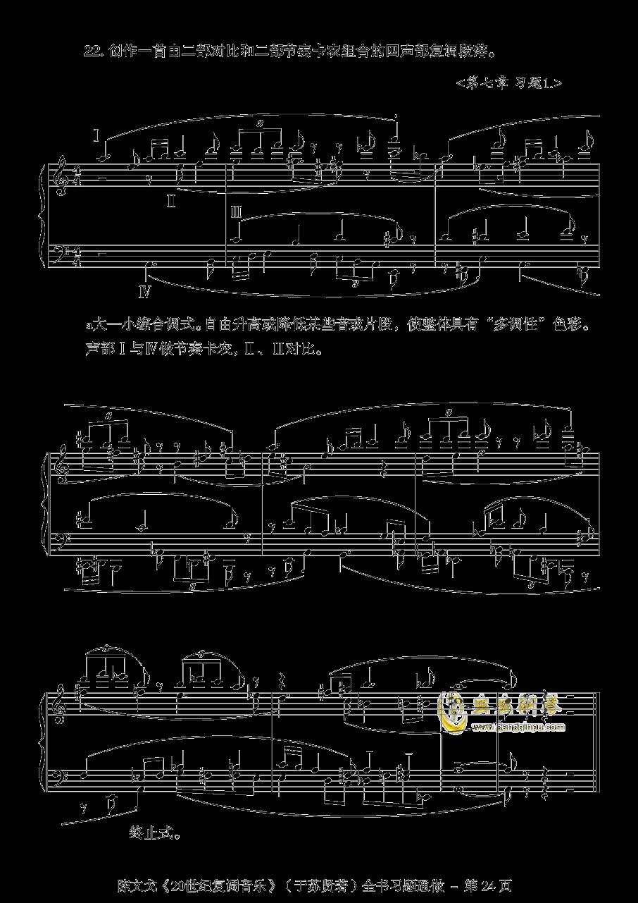 近代复调钢琴谱 第24页