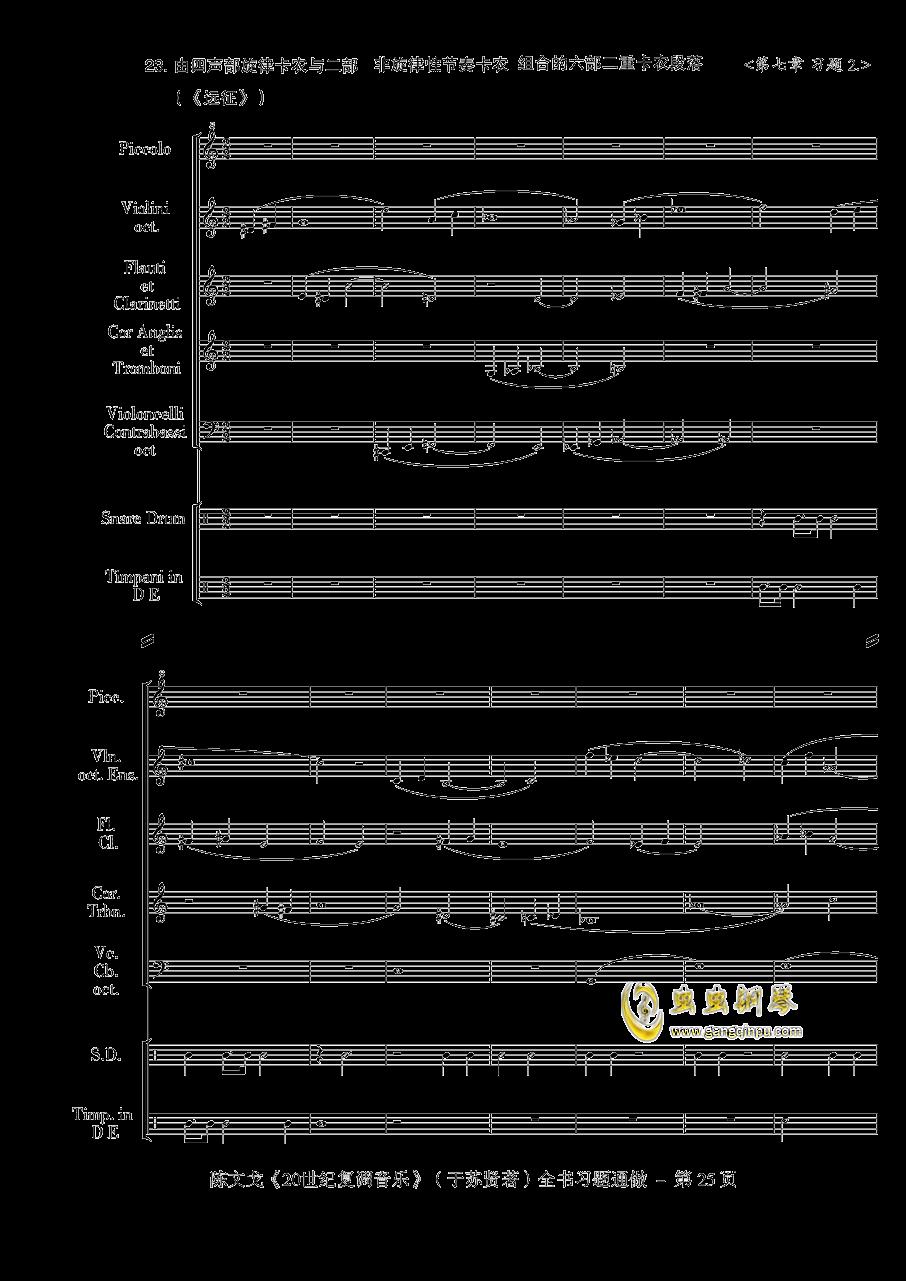 近代复调钢琴谱 第25页