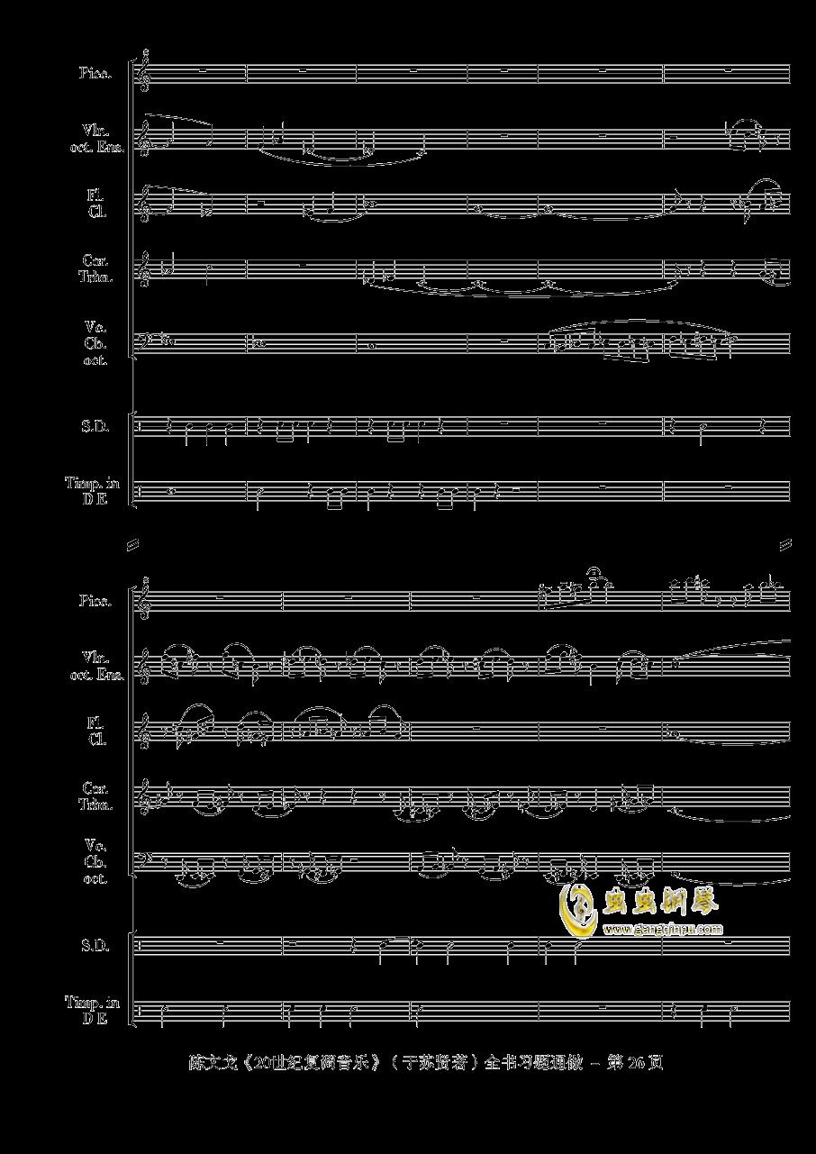 近代复调钢琴谱 第26页